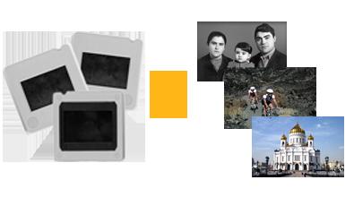 печать фото из советских слайдов при контакте
